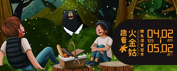 花蓮展覽活動2020推薦  鯉魚潭賞螢季2020趣看火金姑