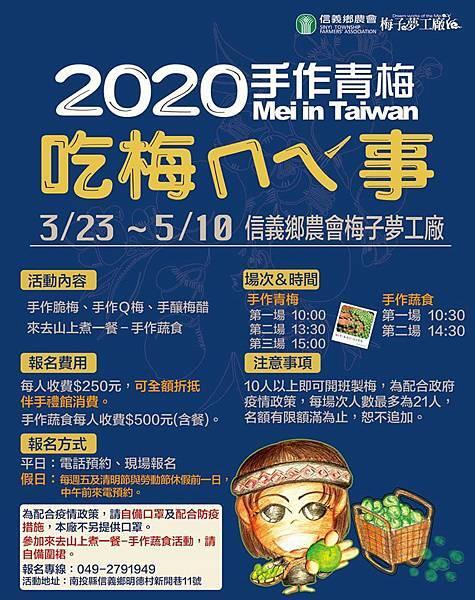 南投展覽活動2020推薦:2020手作青梅 吃梅ㄇㄟˊ事