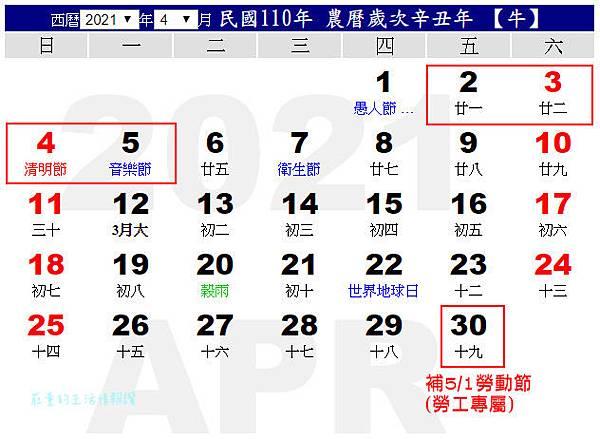 110行事曆 4月,2021年行事曆 4月:清明節連假有4天、勞動節51連假