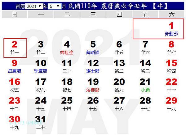110行事曆 5月,2021年行事曆 5月:勞動節五一連假