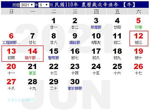 110行事曆 6月,2021年行事曆 6月:端午連假有3天