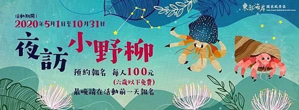 台東展覽活動2020推薦 夜訪小野柳2020
