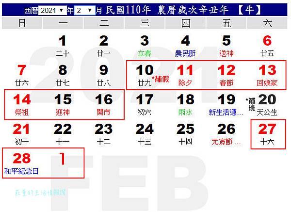 110行事曆 2月,2021年行事曆 2月:過年春假7天假,228連假3天