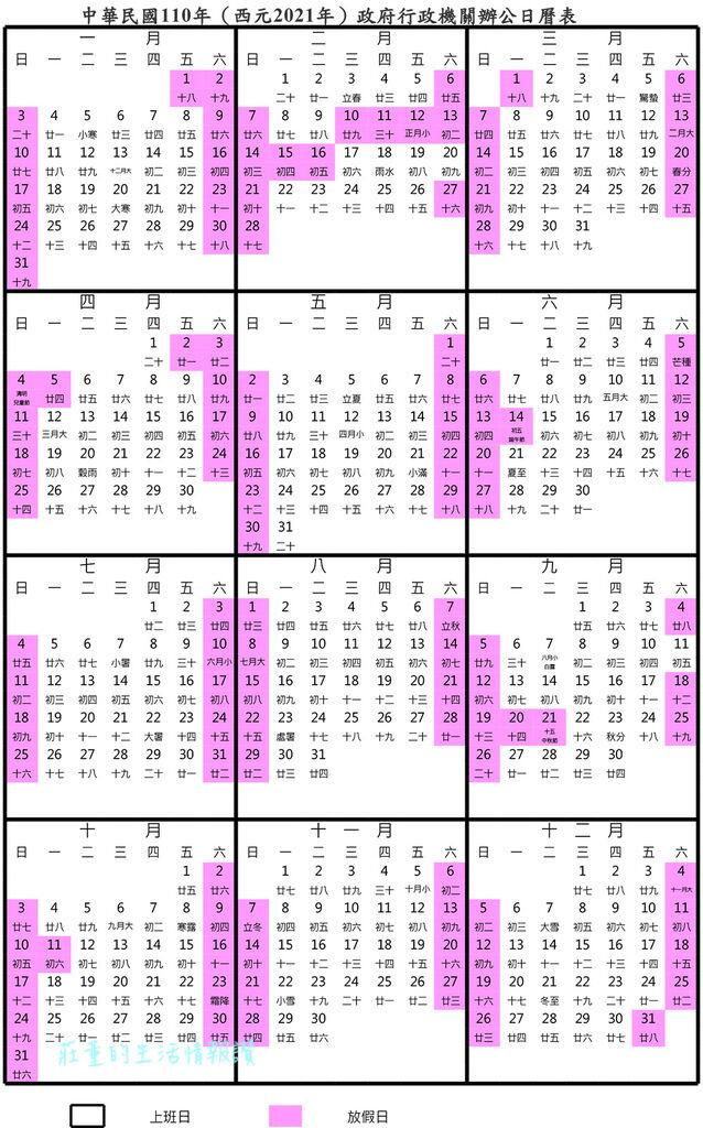109年(西元2020年)政府行政機關辦公日曆表