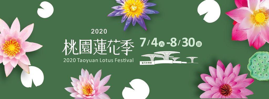 桃園展覽活動推薦 桃園蓮花季2020