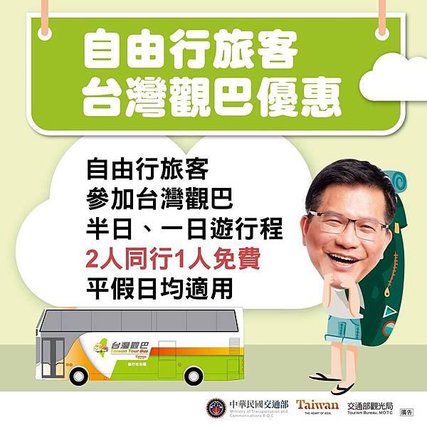 安心旅遊補助~台灣觀巴自由行旅客優惠
