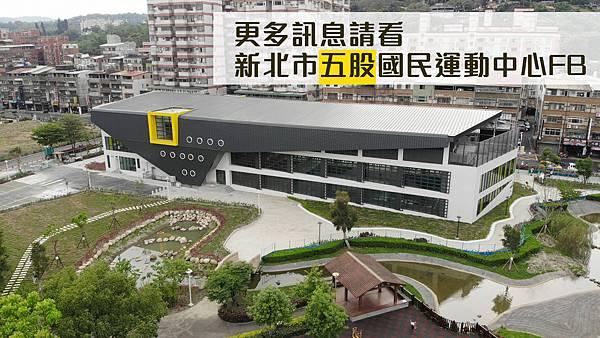 五股國民運動中心 外觀