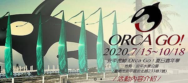 台南展覽活動2020推薦 安平虎鯨嘉年華