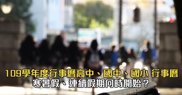 109學年度行事曆(高中,國中,國小)寒假/暑假/開學..2020-2021各級學校通用版