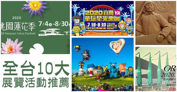 2020全台展覽活動推薦 台北、台中、高雄