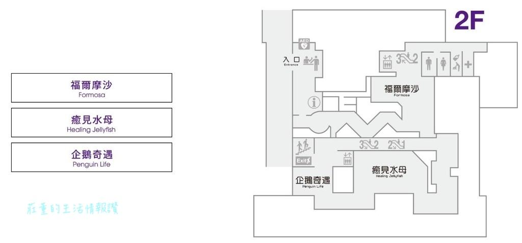 桃園水族館Xpark樓層簡介 2F