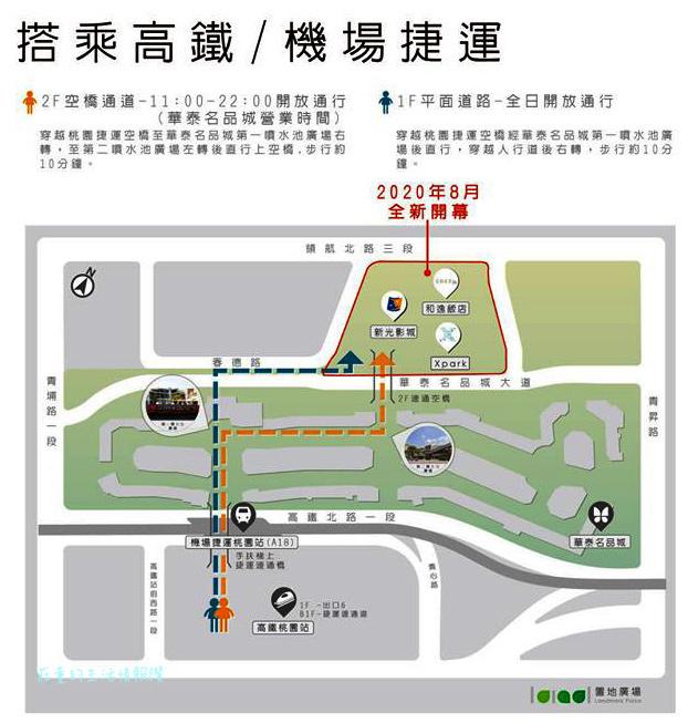 桃園青埔水族館Xpark 周邊位置圖