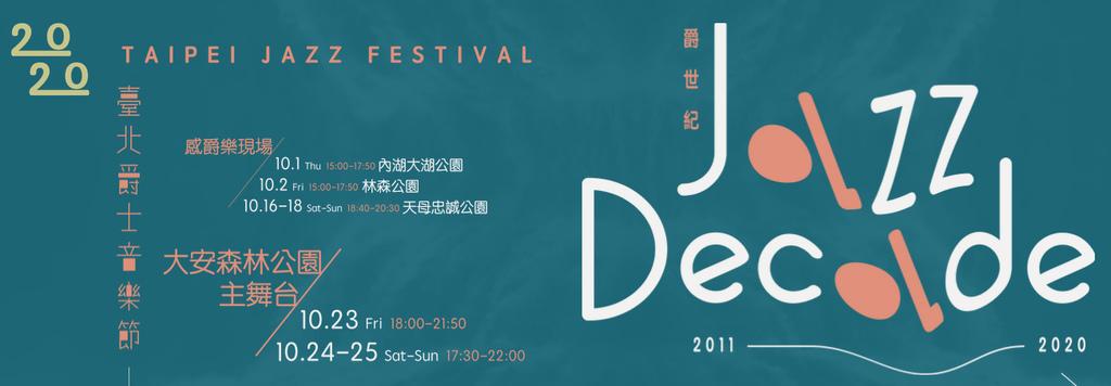 台北展覽活動2020推薦