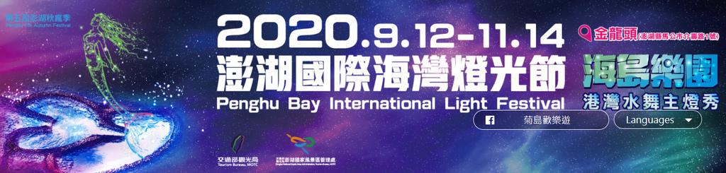 澎湖展覽活動2020推薦 2020澎湖國際海灣燈光節