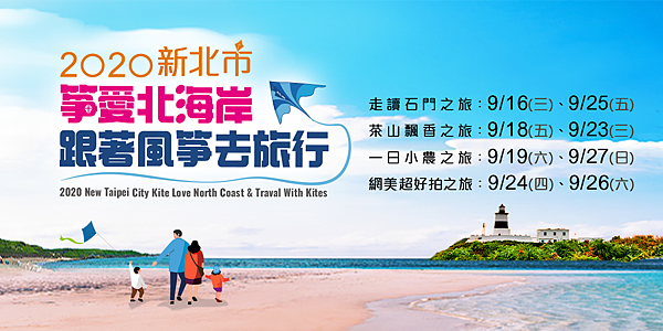 跟著風箏去旅行 北海岸 石門景點推薦2020