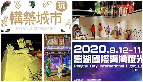 全台…台北展覽活動2020