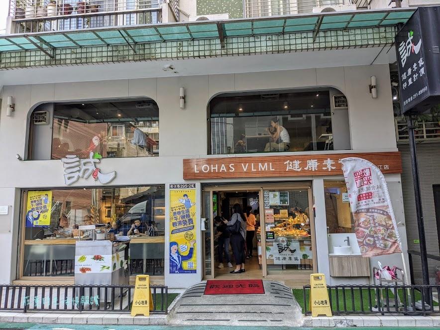 行天宮站 素食、行天宮 自助餐推薦 誠食健康素食(松江店)