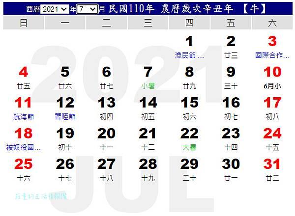 110行事曆 7月,2021年行事曆 7月:小學生持續放暑假中