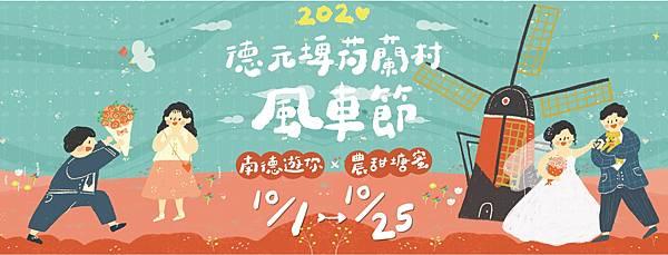 台南展覽活動2020推薦 2020德元埤荷蘭村風車節