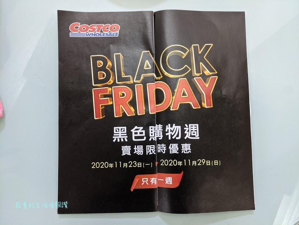 11/23起加碼7天costco黑色購物節2020~台灣好市多