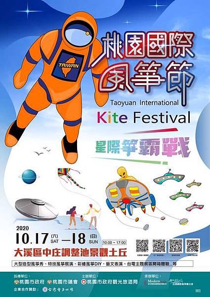 桃園展覽活動推薦 2020桃園國際風箏節