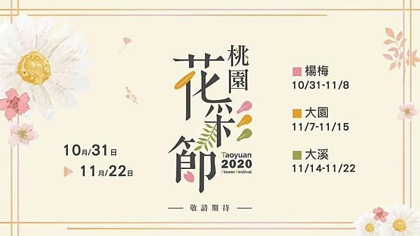 桃園展覽活動2020推薦 桃園花彩節2020
