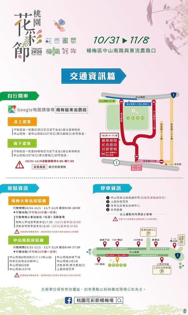 桃園花彩節2020 楊梅展區 交通資訊