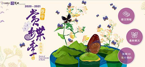 高雄展覽活動2020推薦 茂林雙年賞蝶季2020-2021