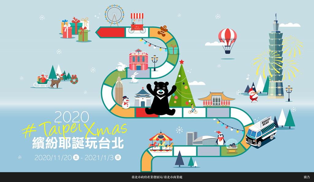 台北耶誕節2020 11/20一路high到2021/1/3