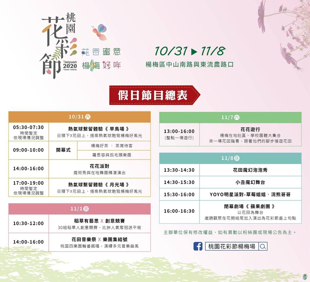 桃園花彩節2020 楊梅展區10/31-11/8 假日節目