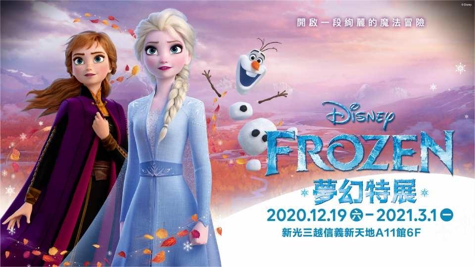 台北冰雪奇緣2特展.jpg