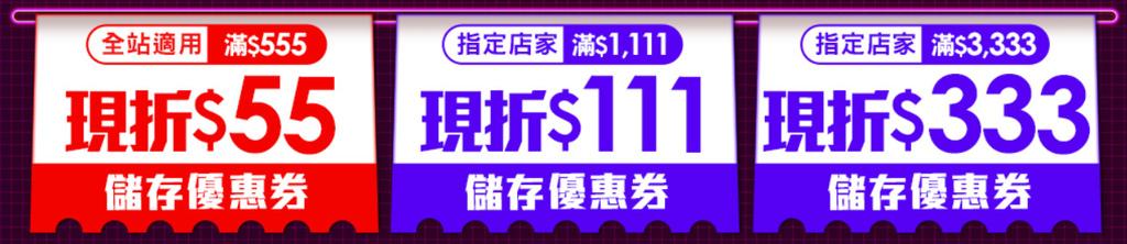 11月台灣樂天優惠券 滿555現折55