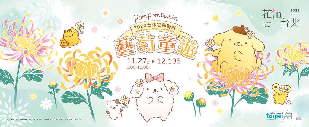 士林官邸菊花展2020 藝菊童遊11/27-12/13