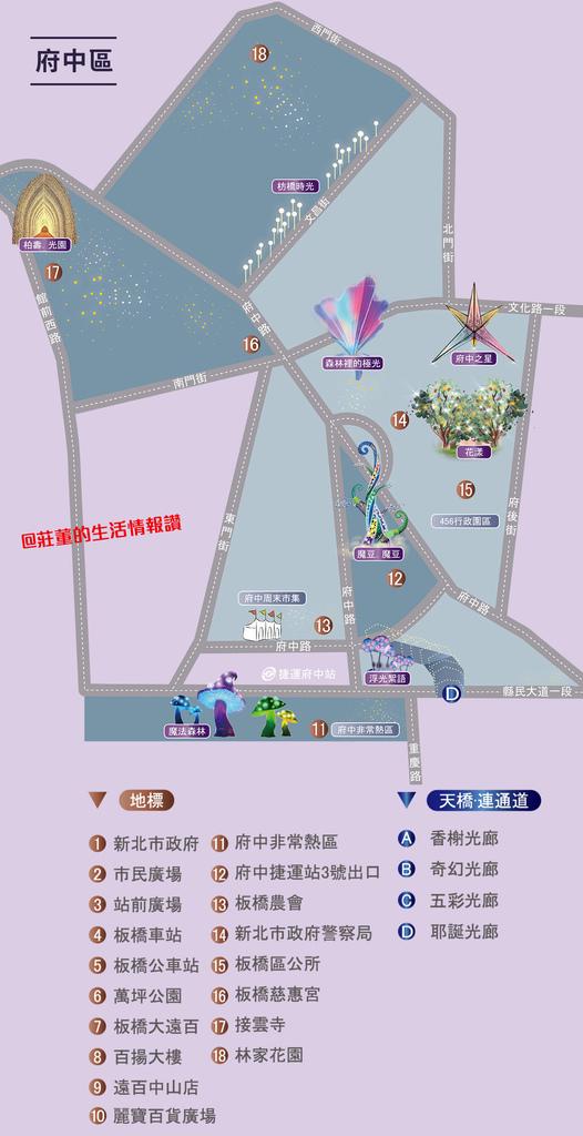新北耶誕城2020地圖/導覽圖 府中區