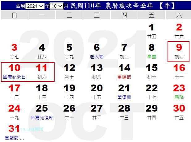 110行事曆 10月,2021年行事曆 10月:國慶連假有3天,10/9(六)-10/11(一)