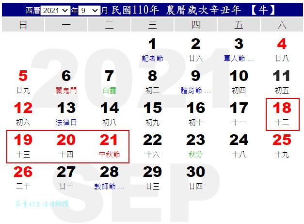 110行事曆 9月,2021年行事曆 9月:中秋連假有4天