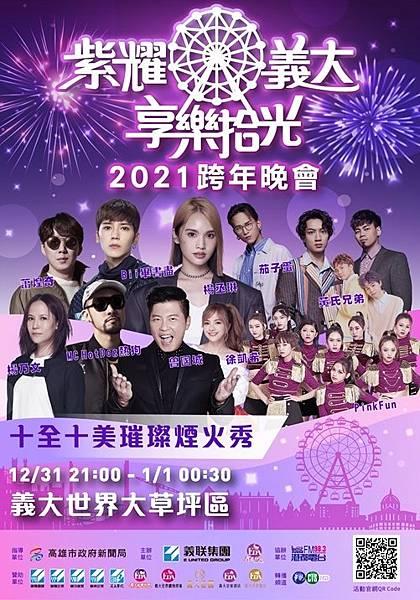 高雄義大跨年2021,紫耀義大享樂拾光跨年晚會