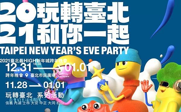 2021台北跨年晚會✦ 2021玩轉臺北和你一起