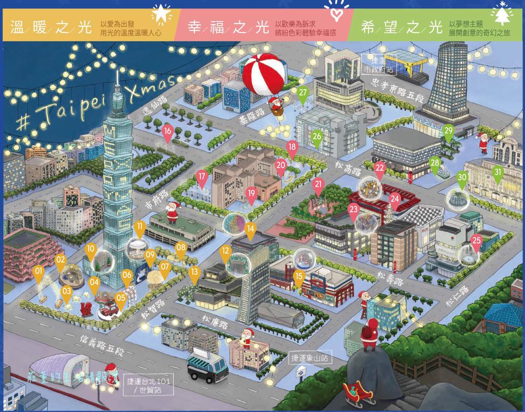【台北耶誕節2020耶誕玩台北】導覽圖/地圖 101大樓周邊