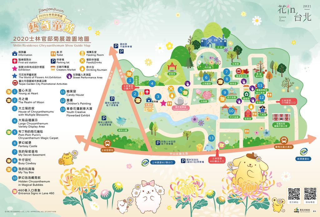 士林官邸菊花展2020 遊園地圖/導覽圖
