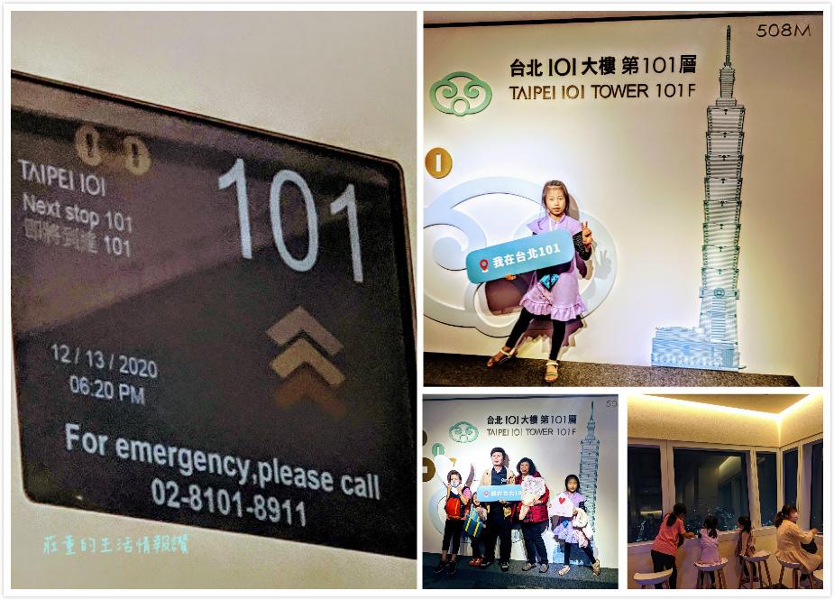 台北101觀景台101層