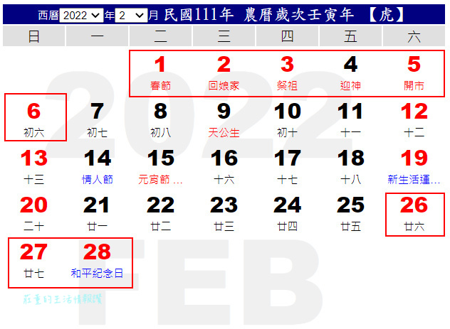 2022行事曆(111年2月)