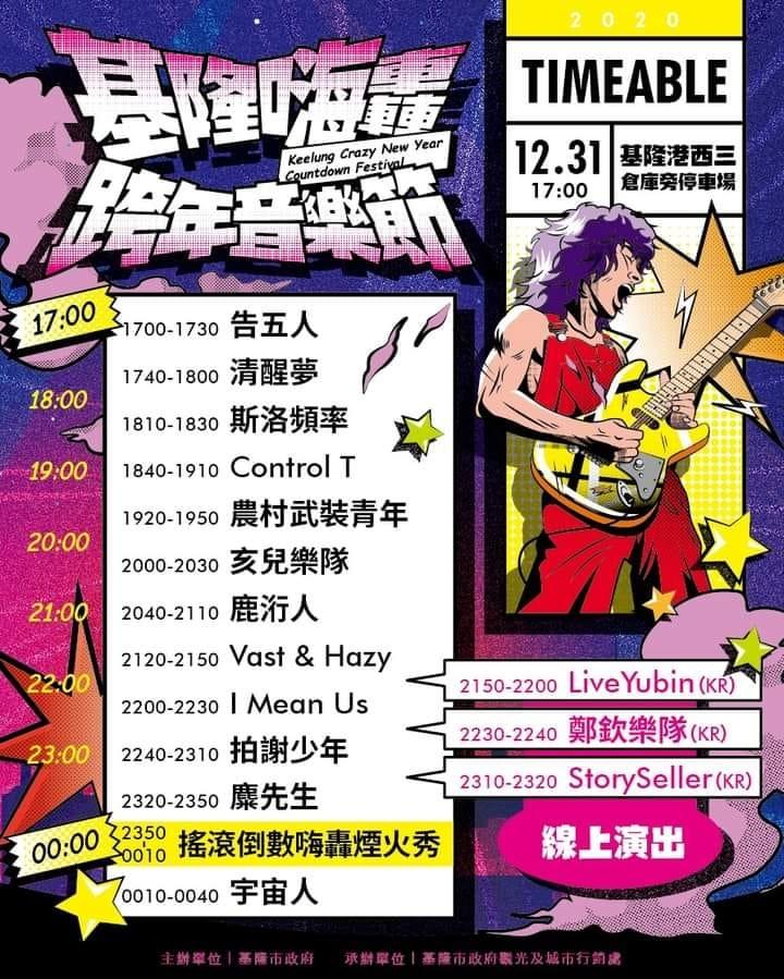 基隆跨年晚會藝人名單2021✦ 2021玩轉臺北和你一起