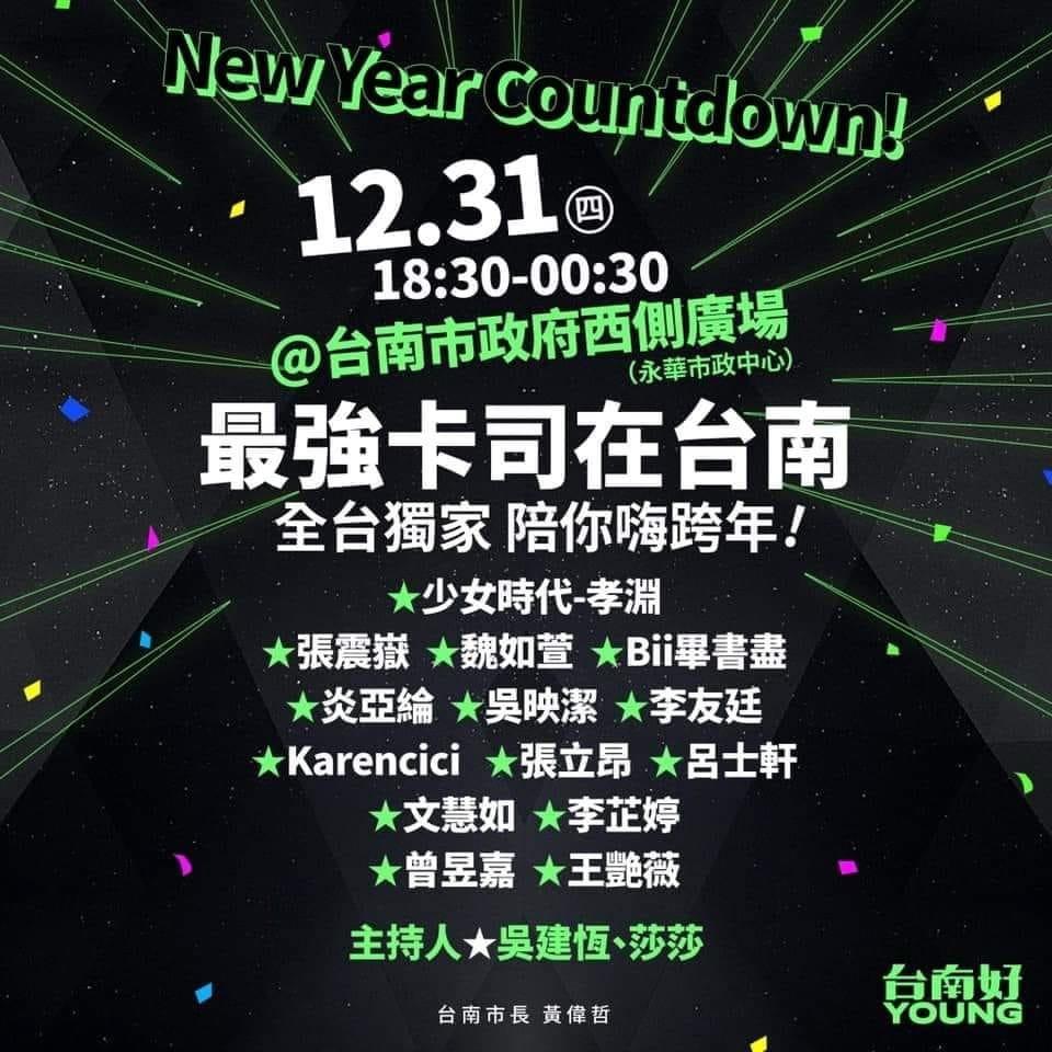 台南跨年演唱會2021藝人卡司