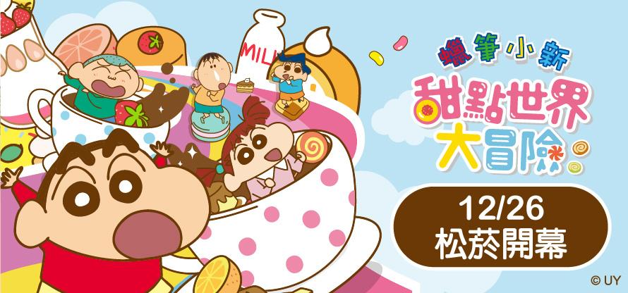 台北展覽活動2020  蠟筆小新展覽.jpg