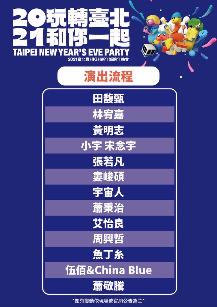 台北跨年晚會2021節目/藝人流程