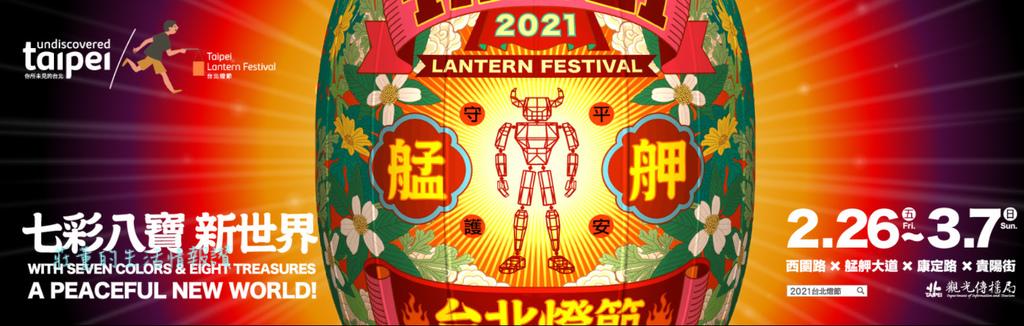 台北燈會2021/2/26(五)~3/7(日) 台北燈節