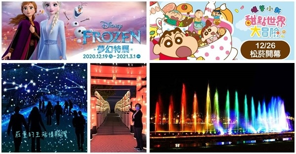 台北台中高雄展覽活動2021