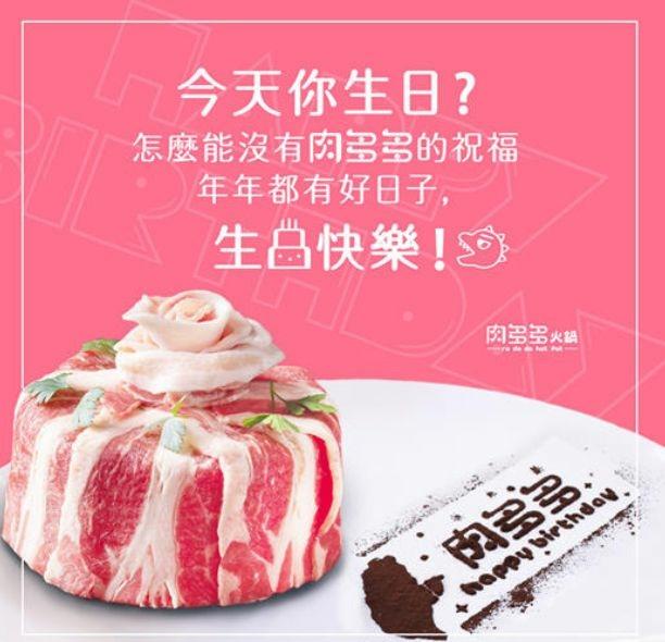 2021壽星生日優惠:肉多多 火鍋