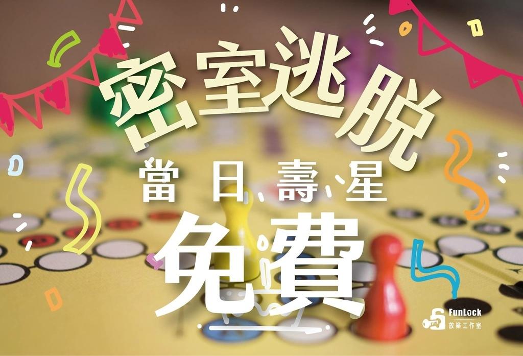 壽星優惠2021 【Funlock 密室逃脫】「當日」壽星免費玩